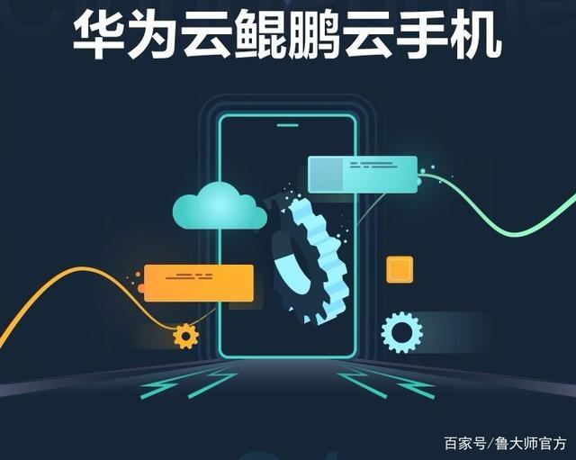 """华为作为国产手机的领头羊,其实力一直是有目共睹的。近日,华为还新推出了2020""""新旗舰""""――鲲鹏云手机,是一款名副其实的""""云手机""""。华为""""云手机""""发布 云服务器+Android OS加持 高配不发烫。"""