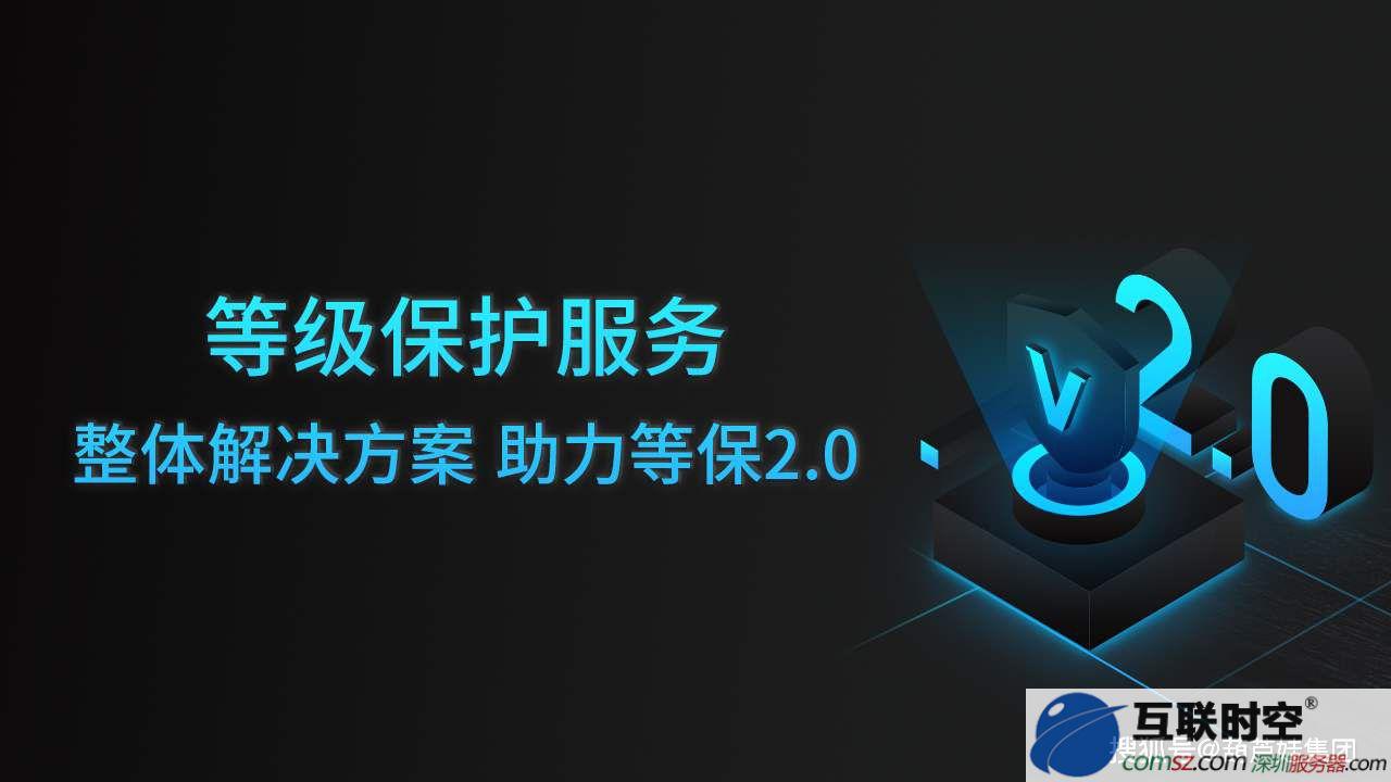 三级等保套餐:三级等保收费套餐-深圳市互联时空科技有限公司